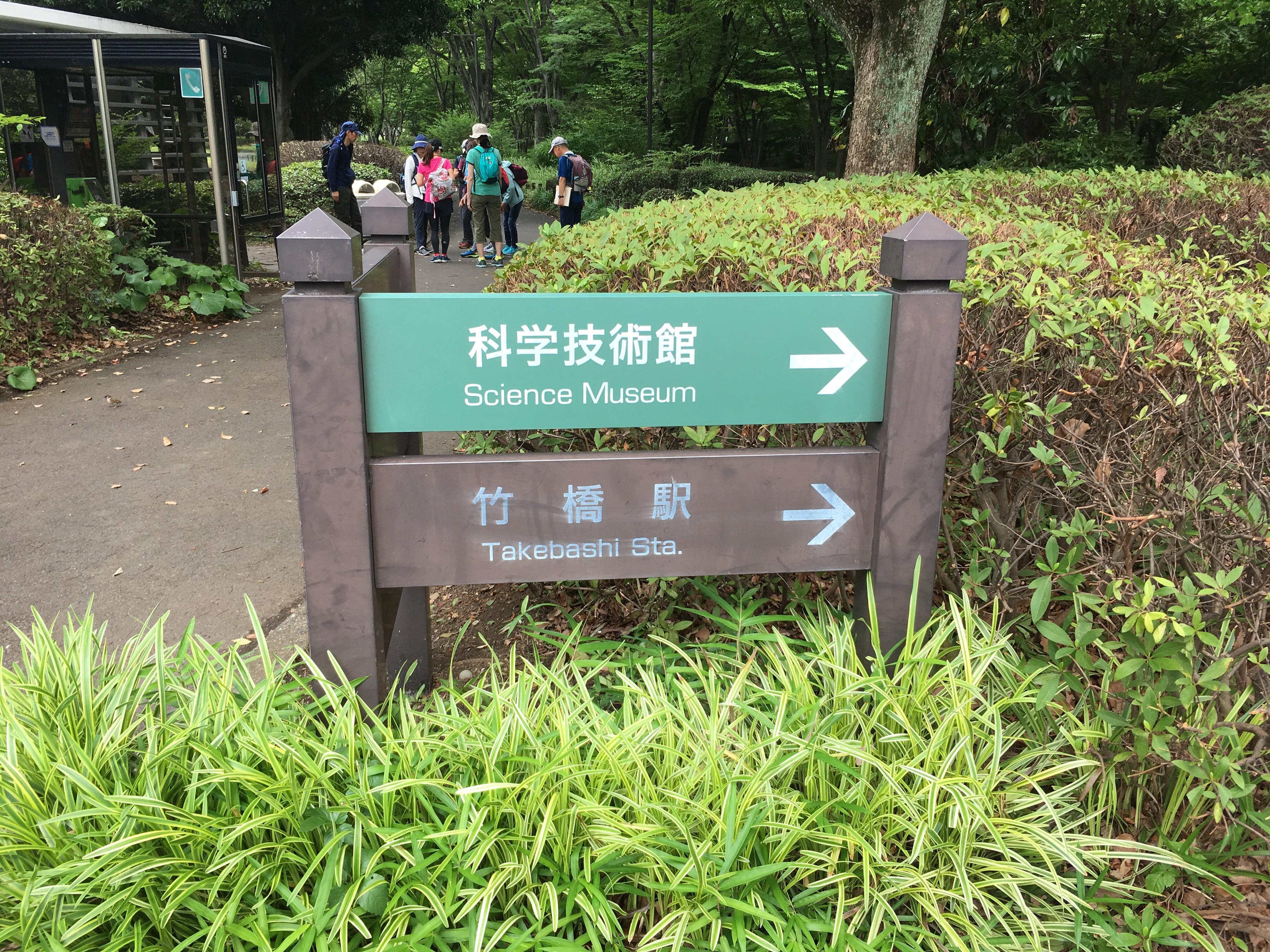 科学技術館・竹橋駅→