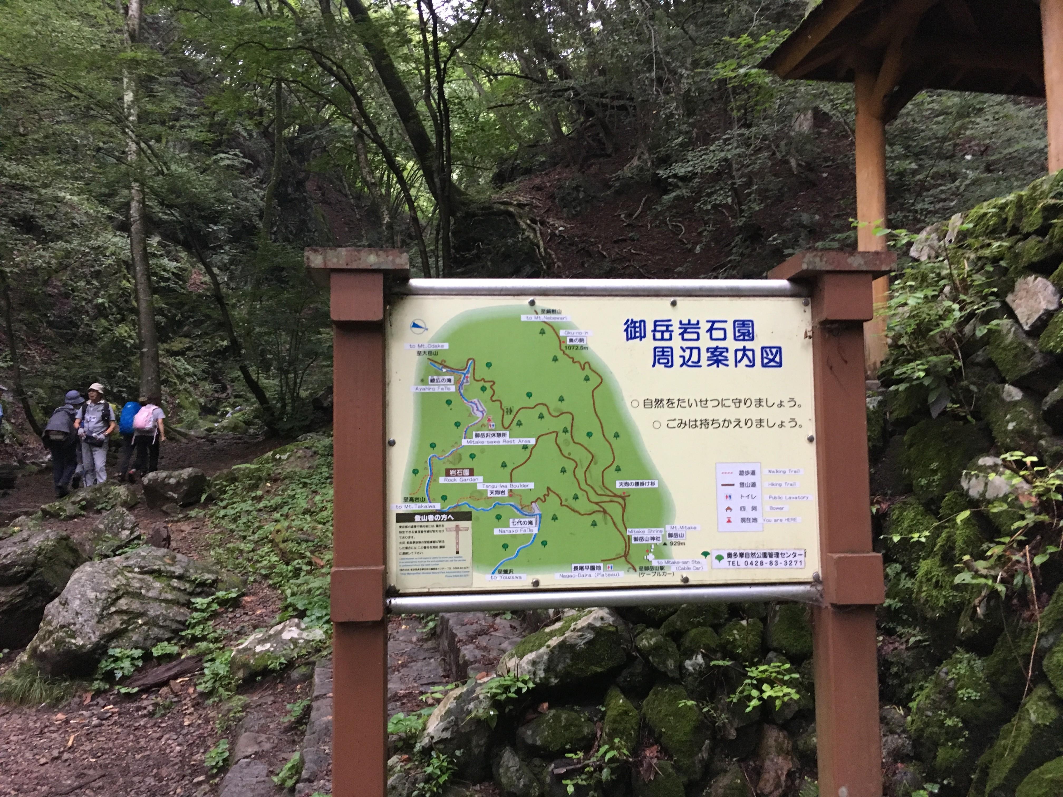 ロックガーデン(岩石園)