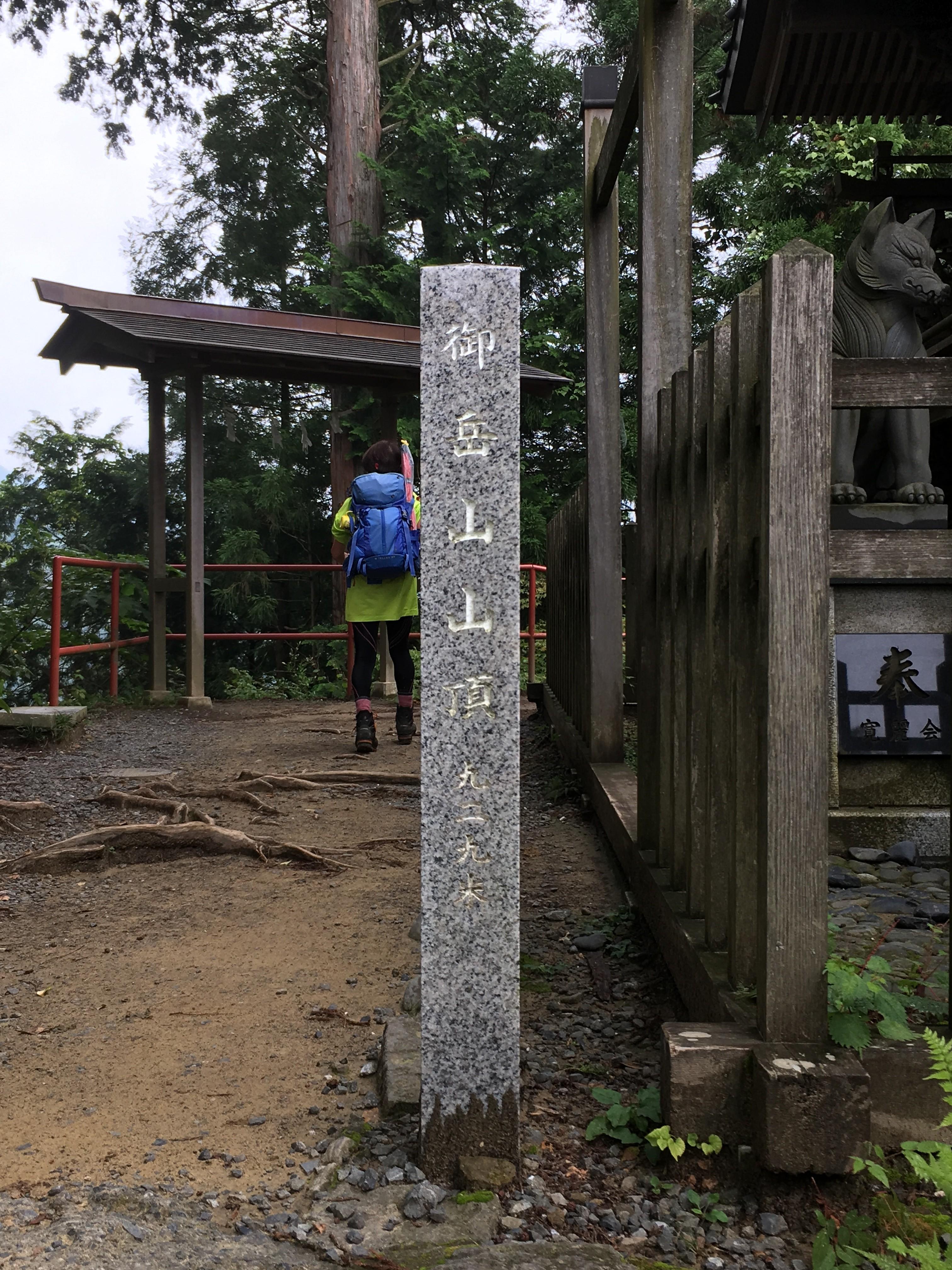 御岳山山頂(929米)