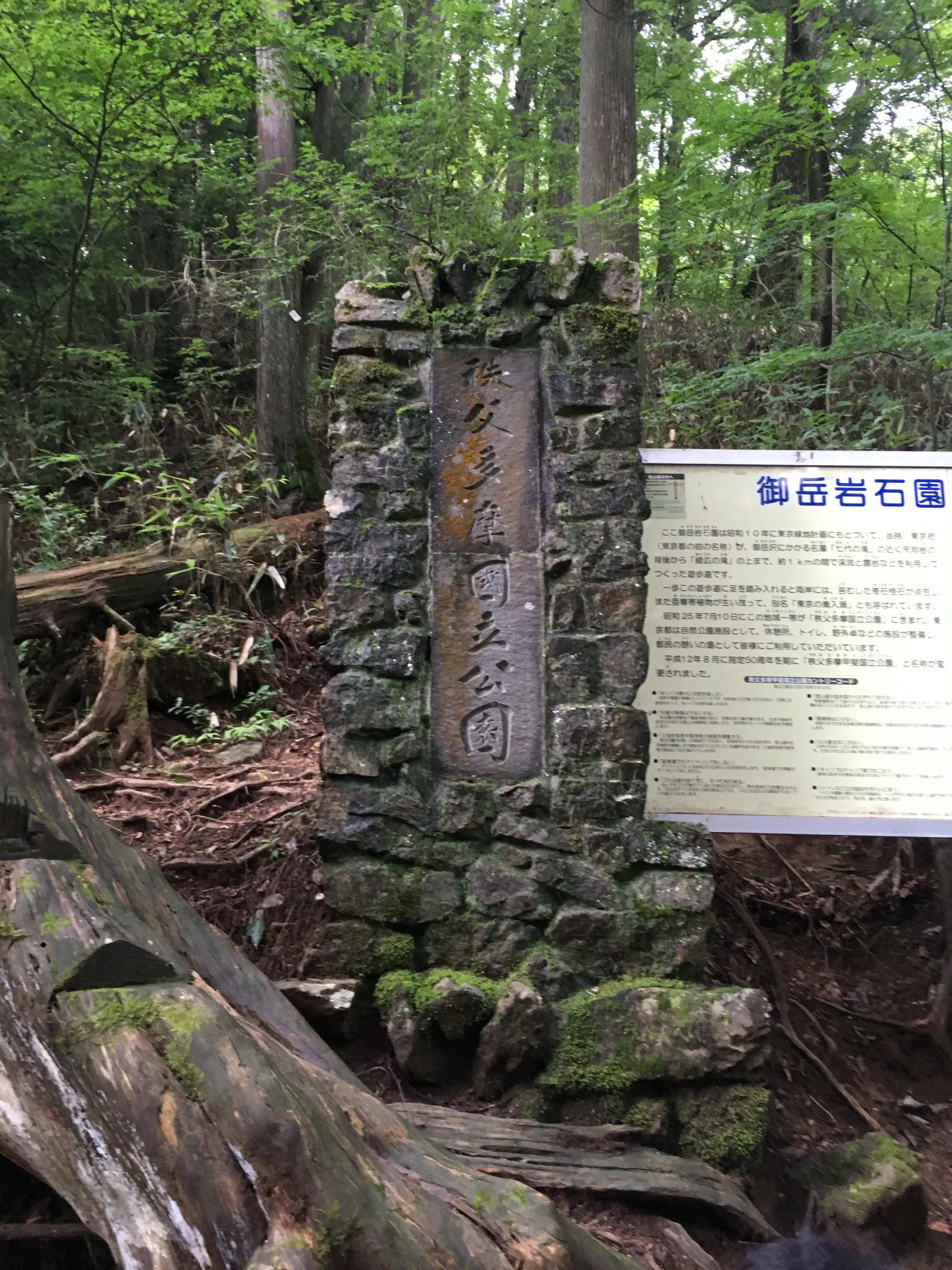 御岳岩石園