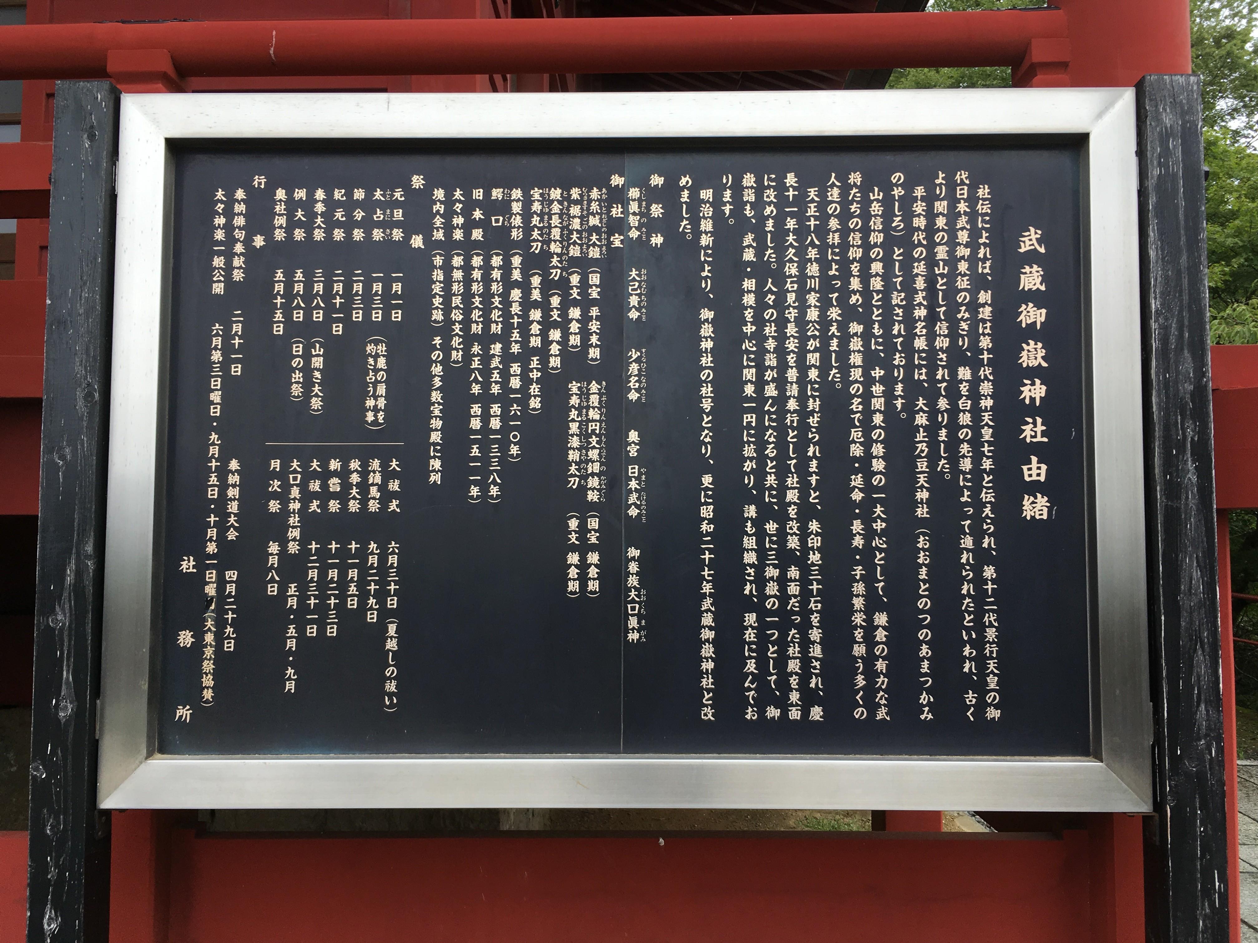 武蔵御嶽神社由緒