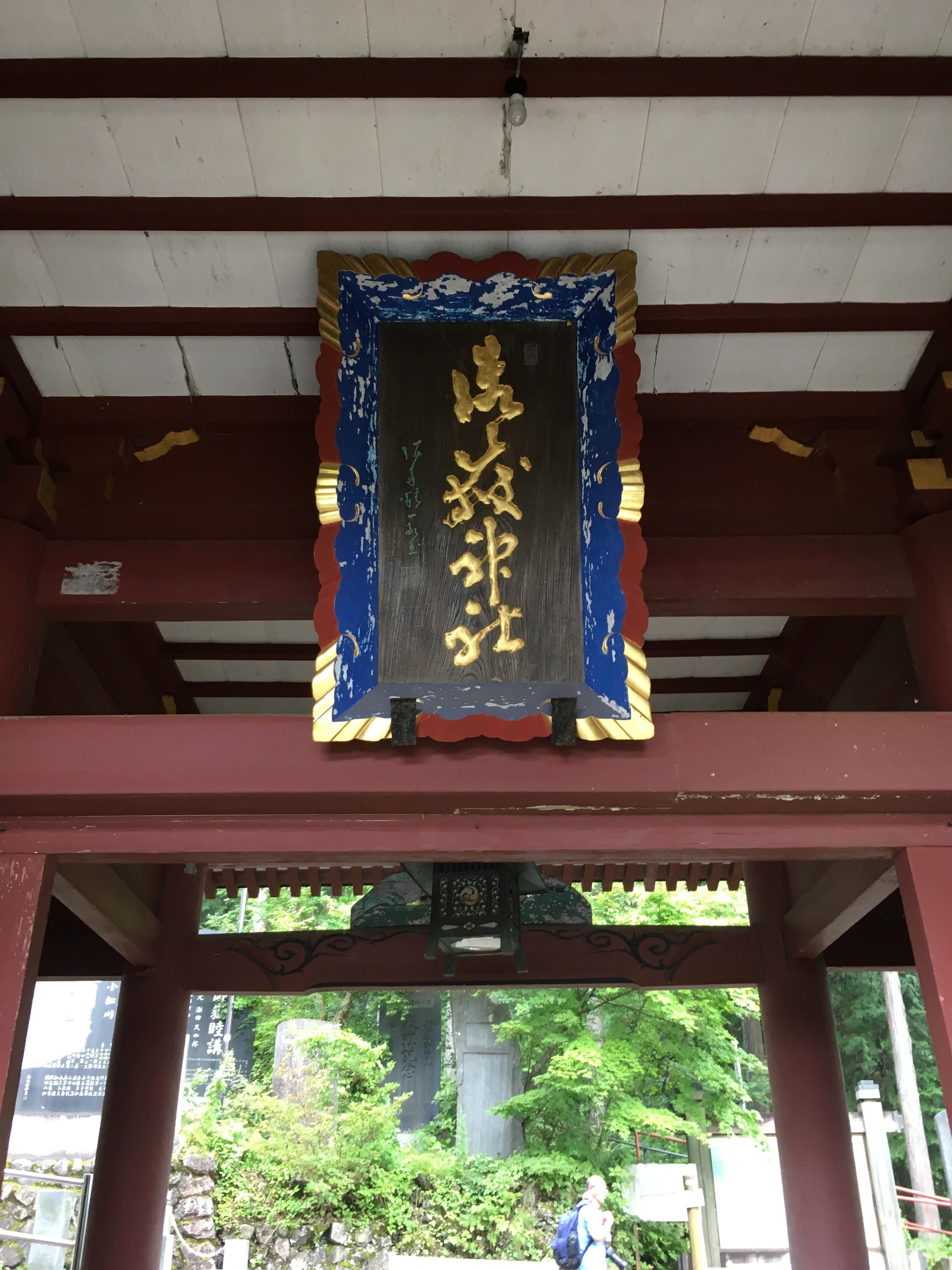 稲荷社(武蔵御嶽神社)