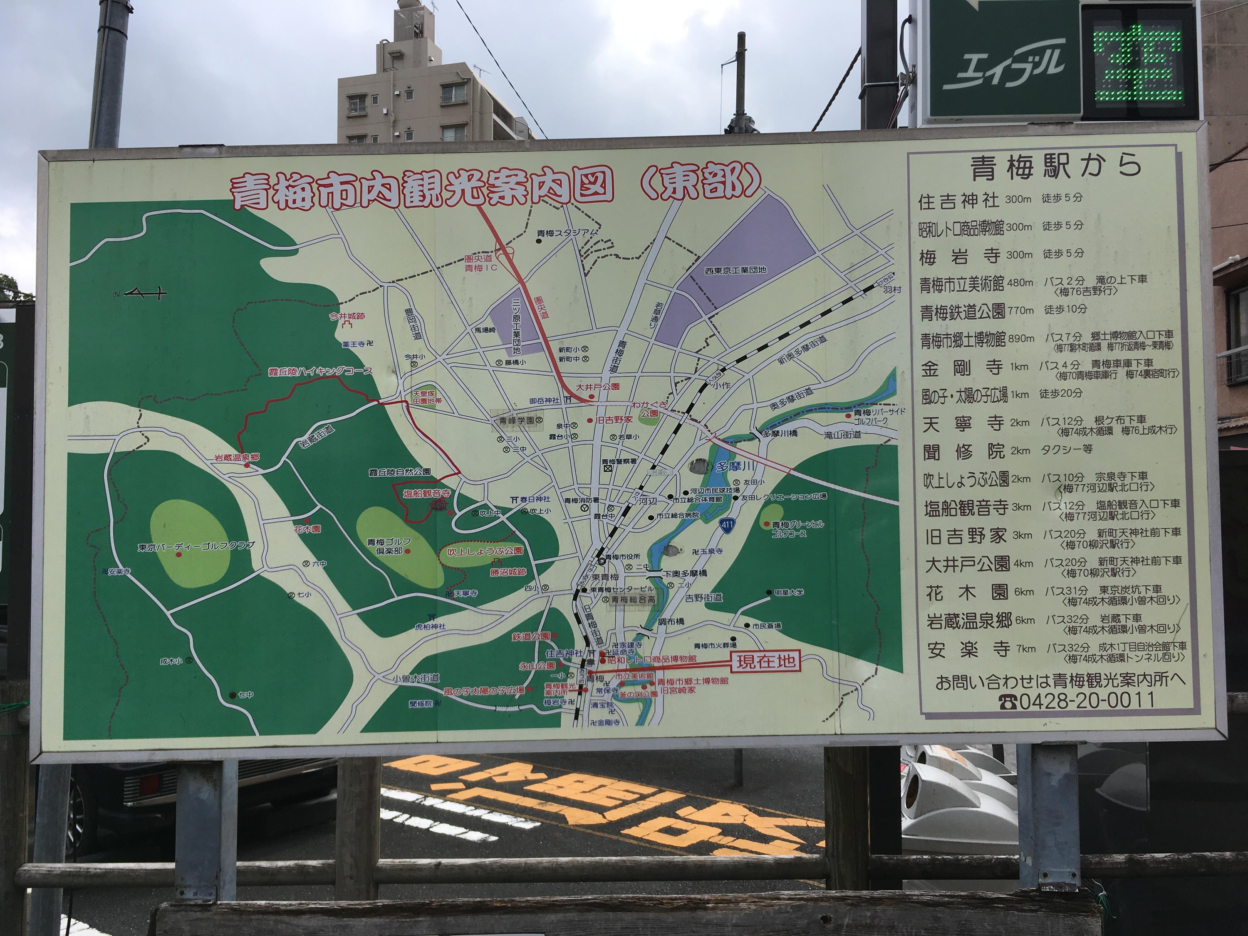 青梅市内観光案内図(東部)