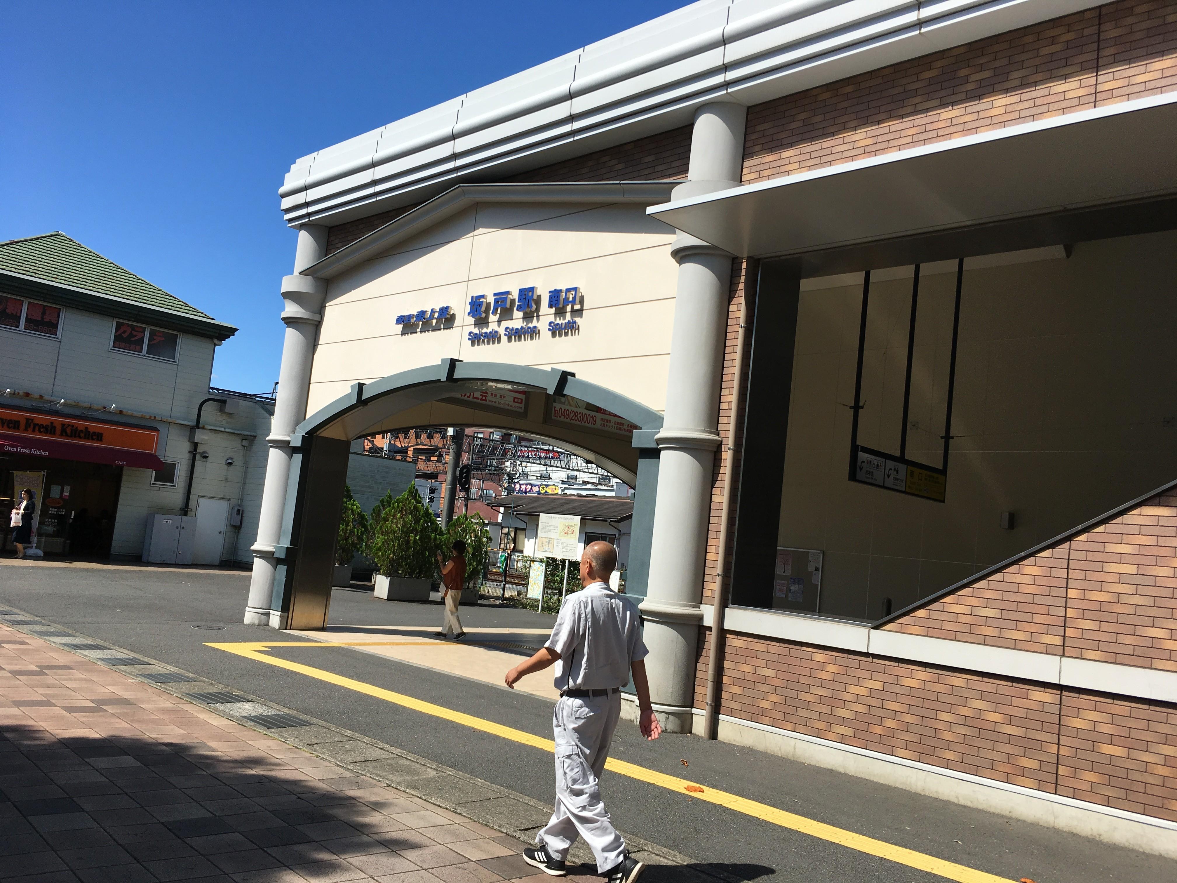 坂戸駅南口