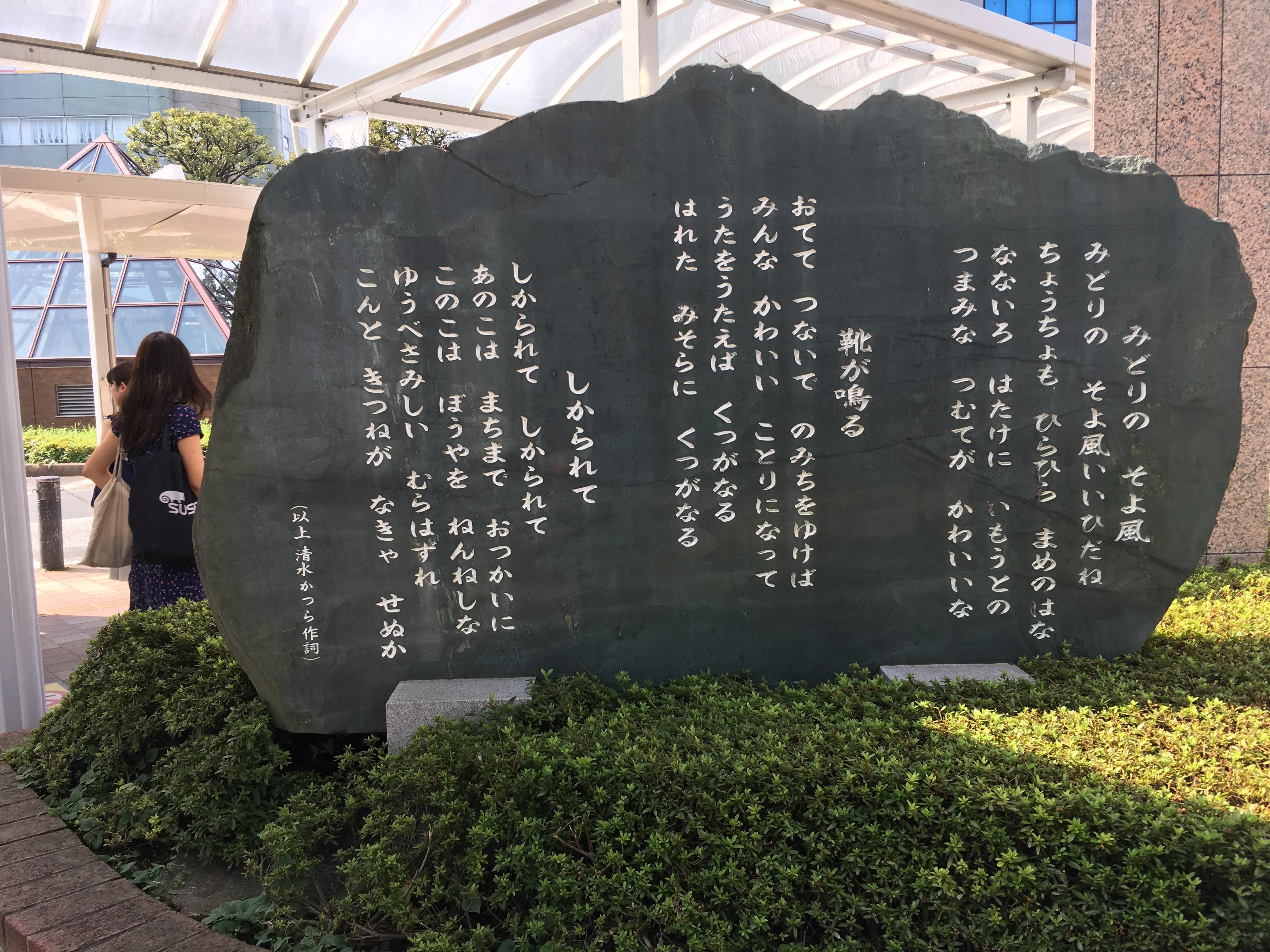 和光駅南口記念碑