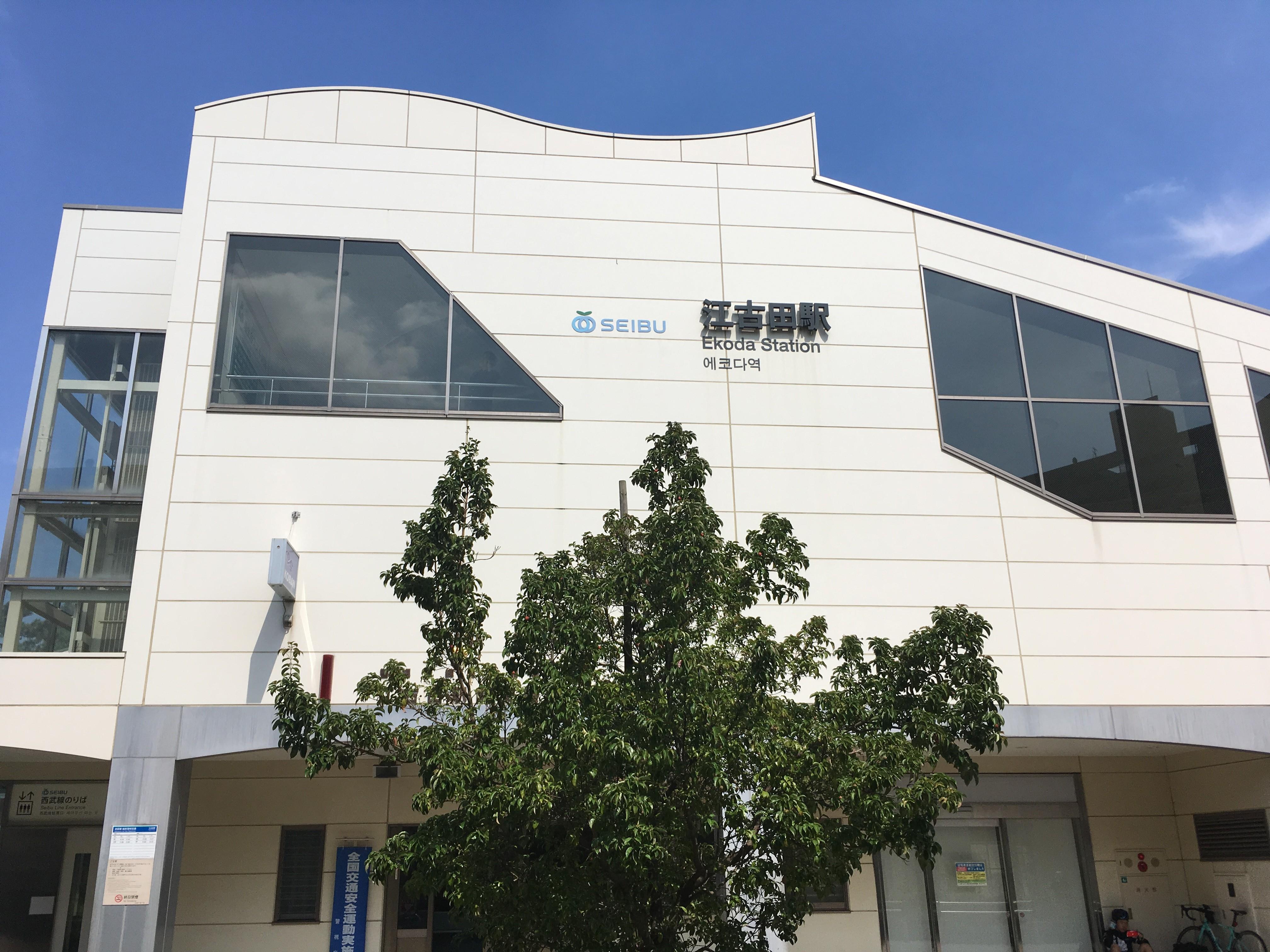 西武池袋線江古田駅