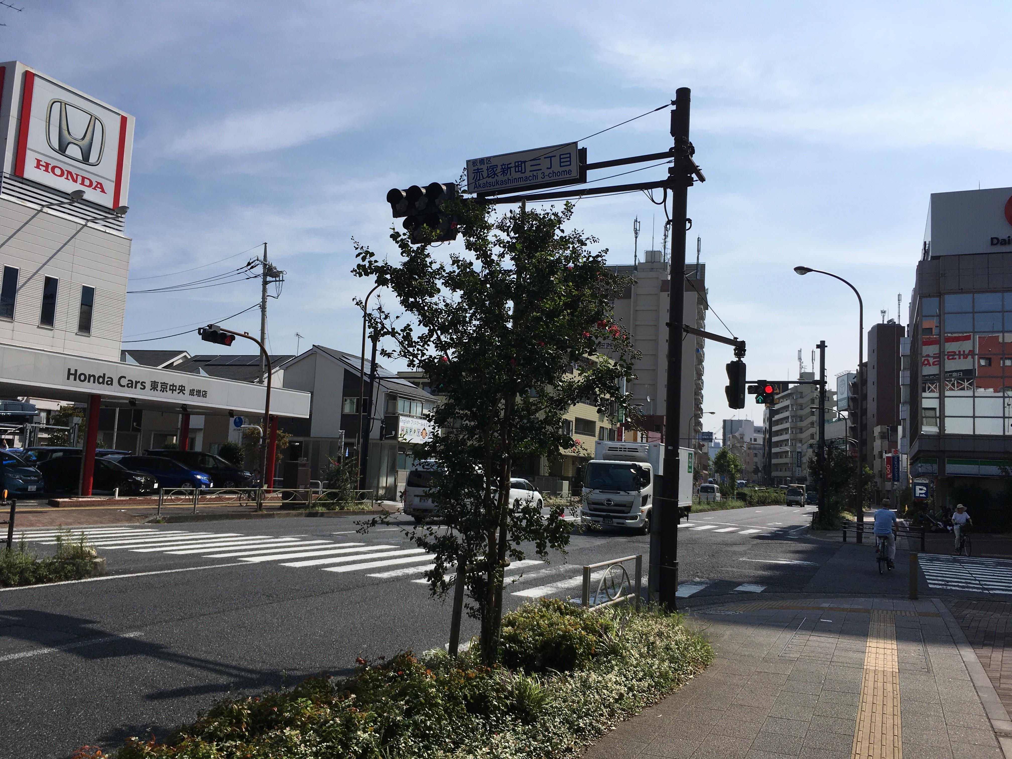 赤塚新町三丁目
