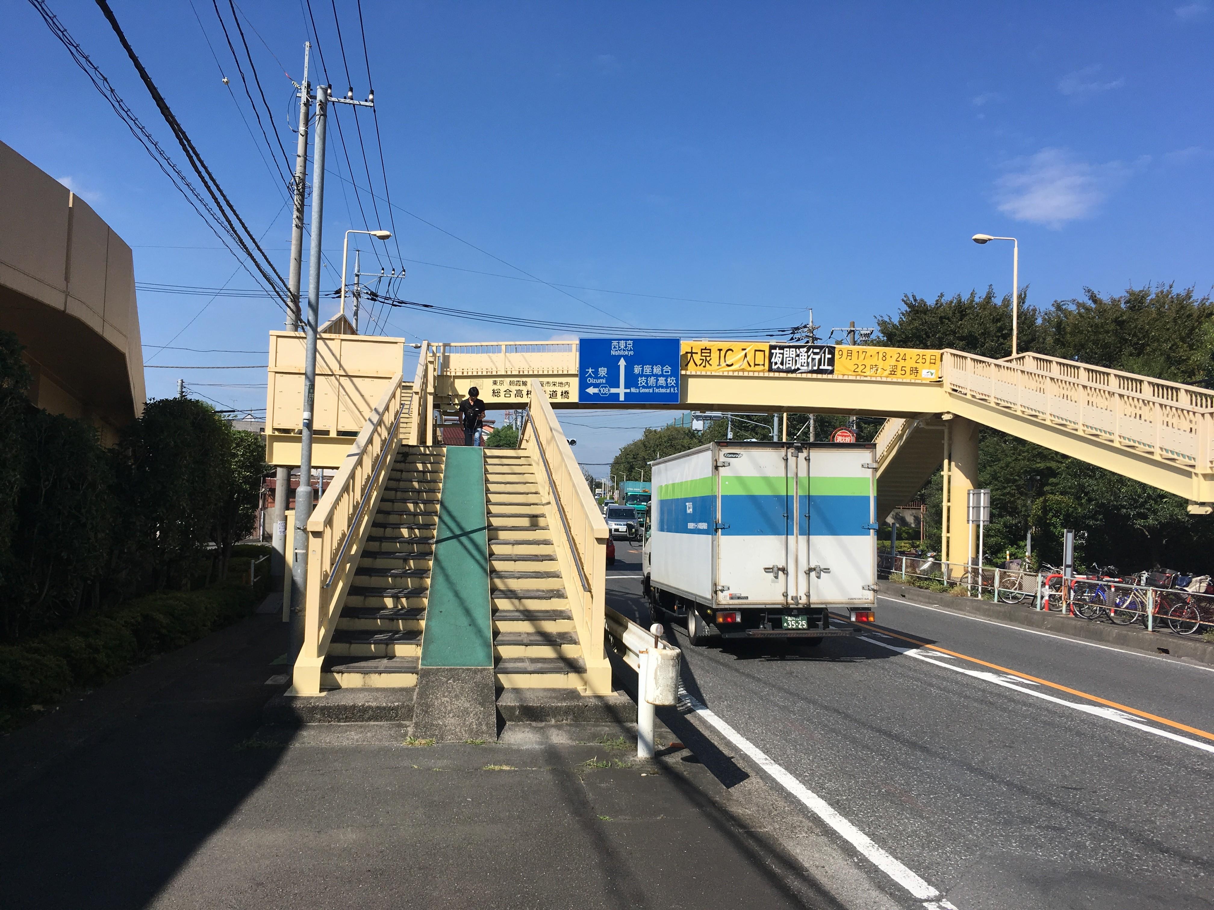 埼玉県立新座総合技術高等学校歩道橋