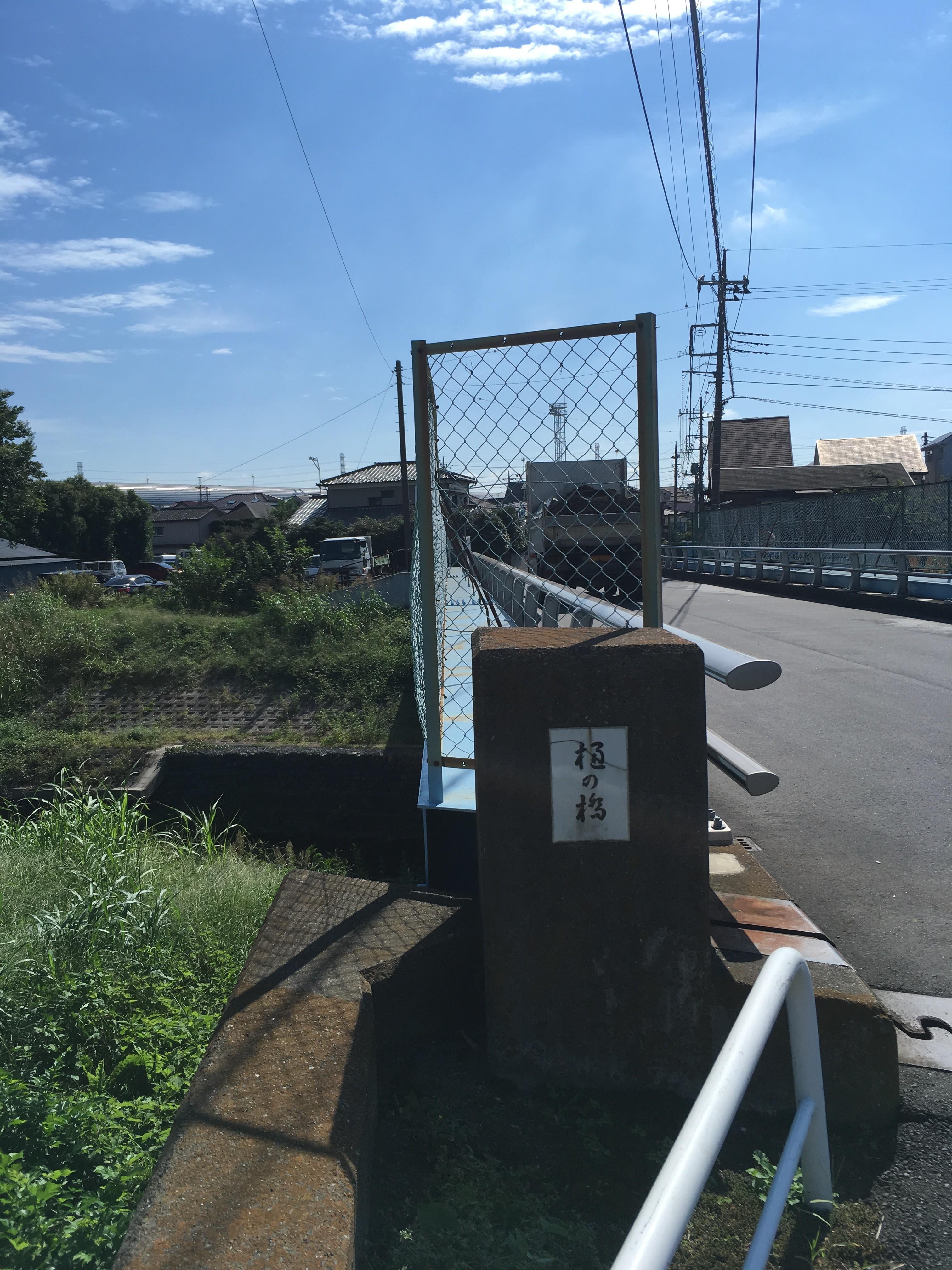 黒目川樋の橋