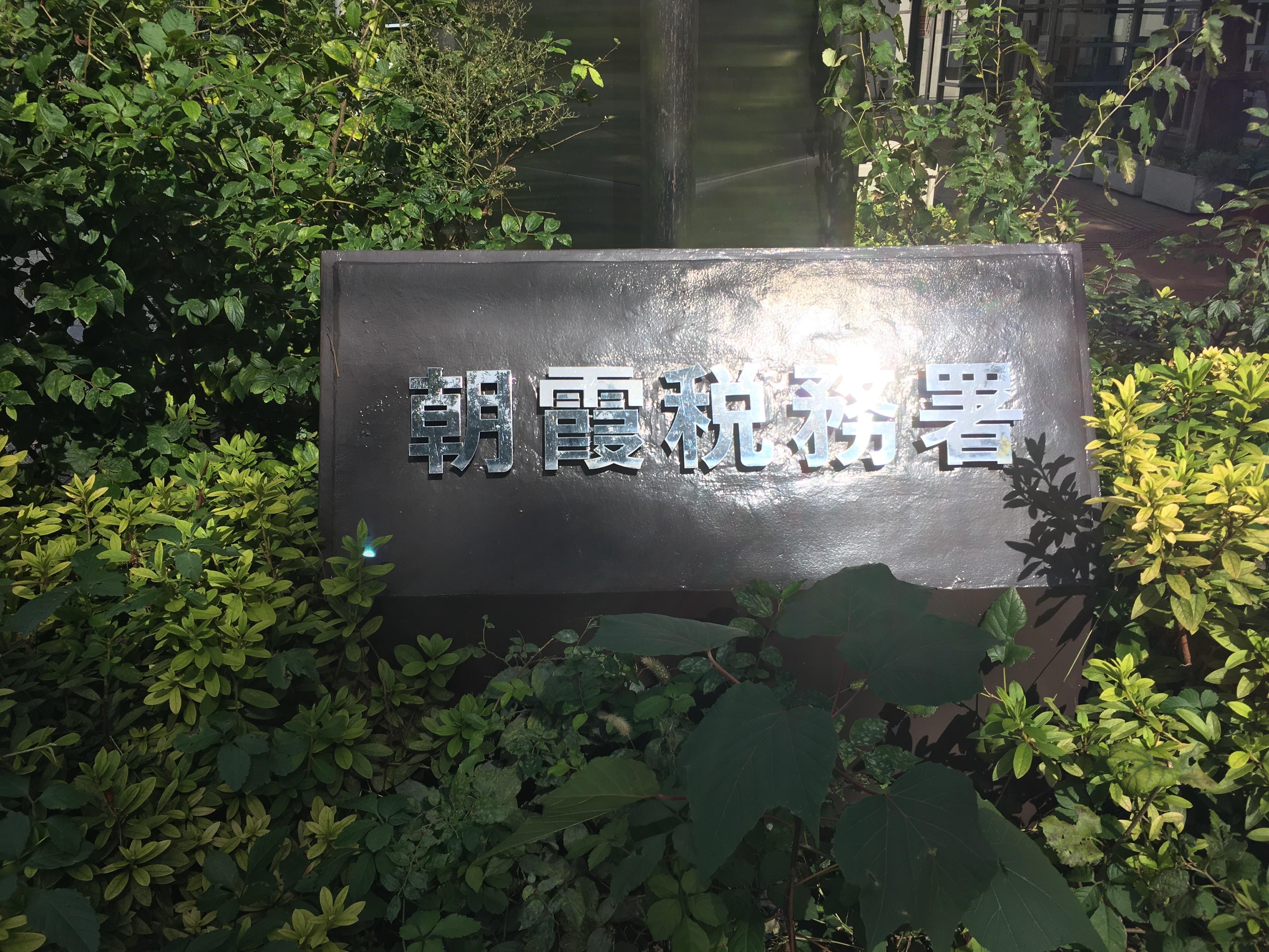 朝霞税務署