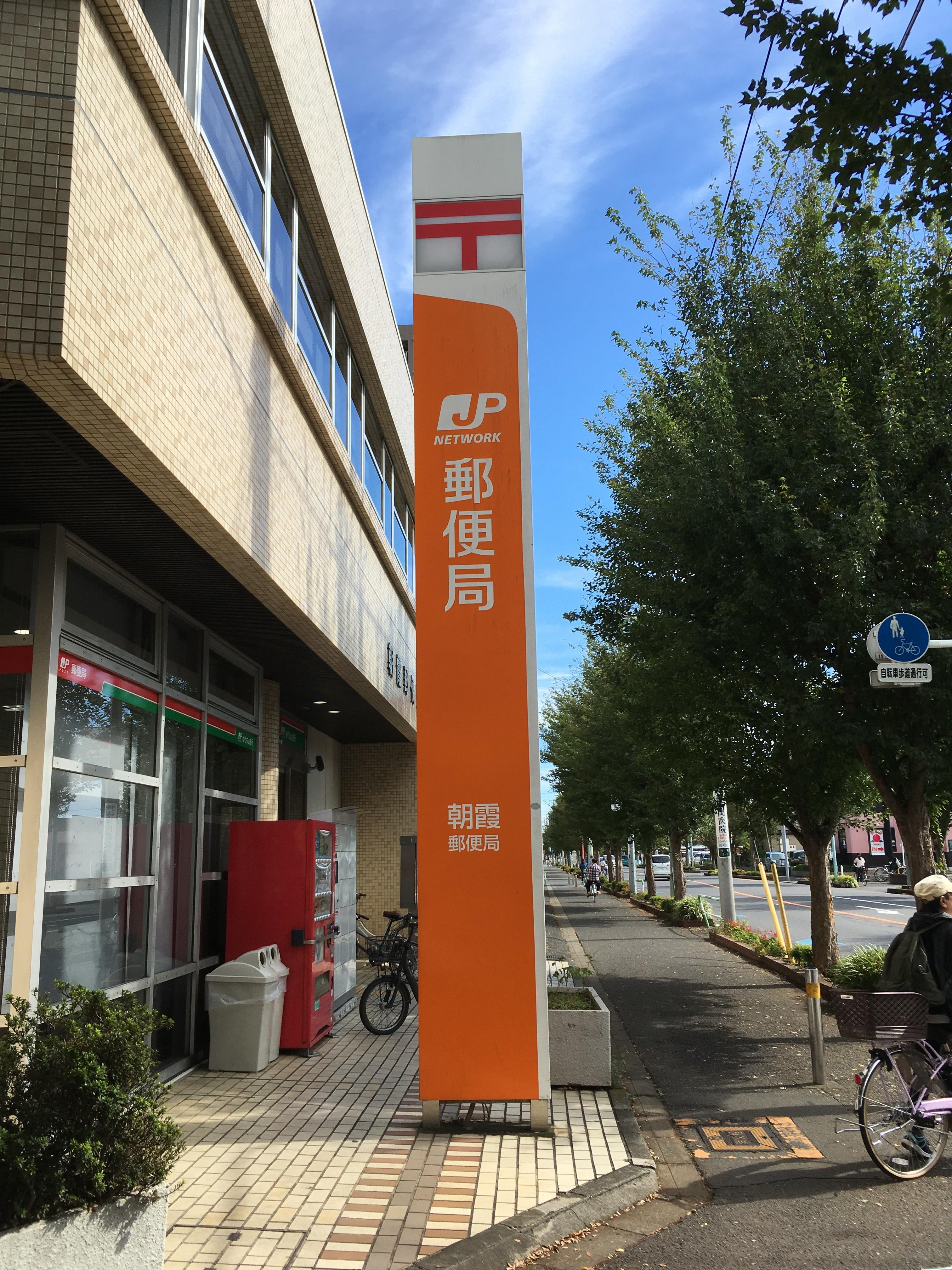 朝霞郵便局