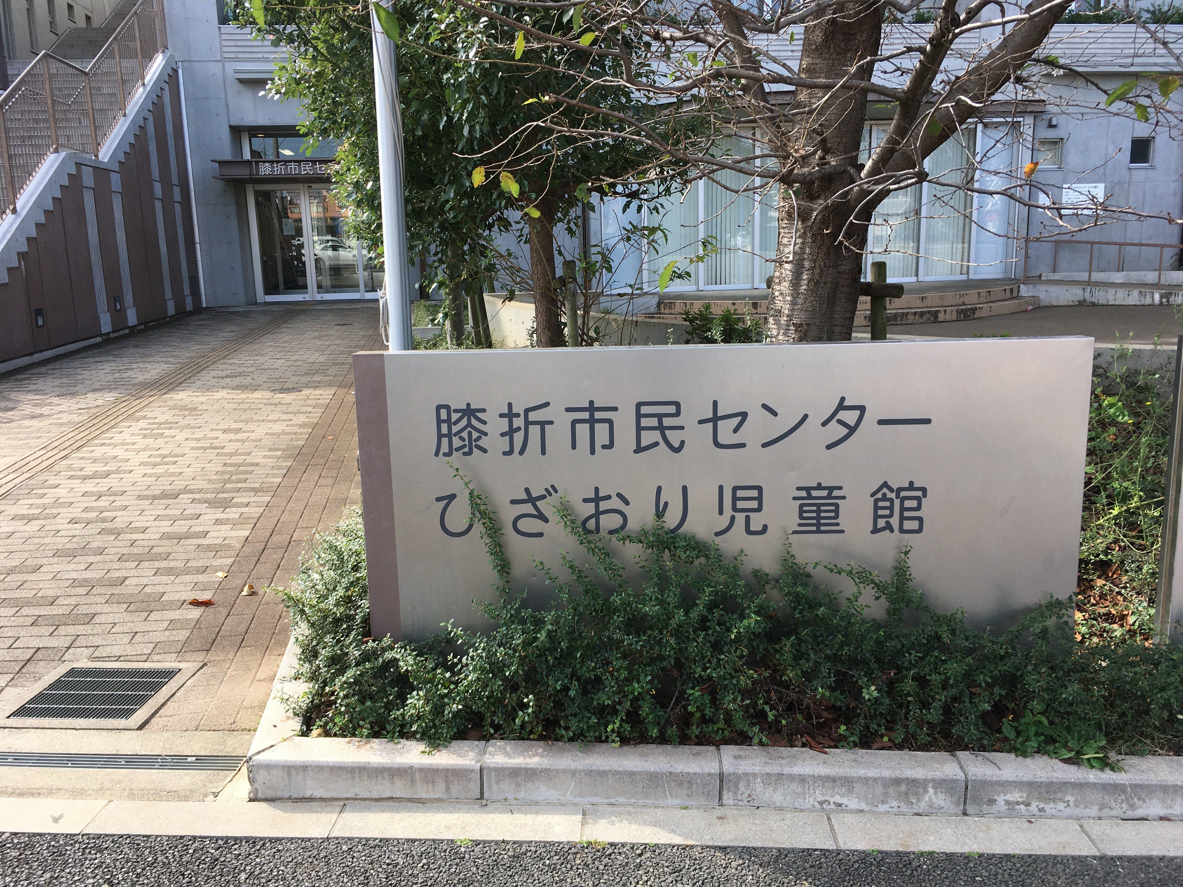 膝折市民センター・ひざおり児童館