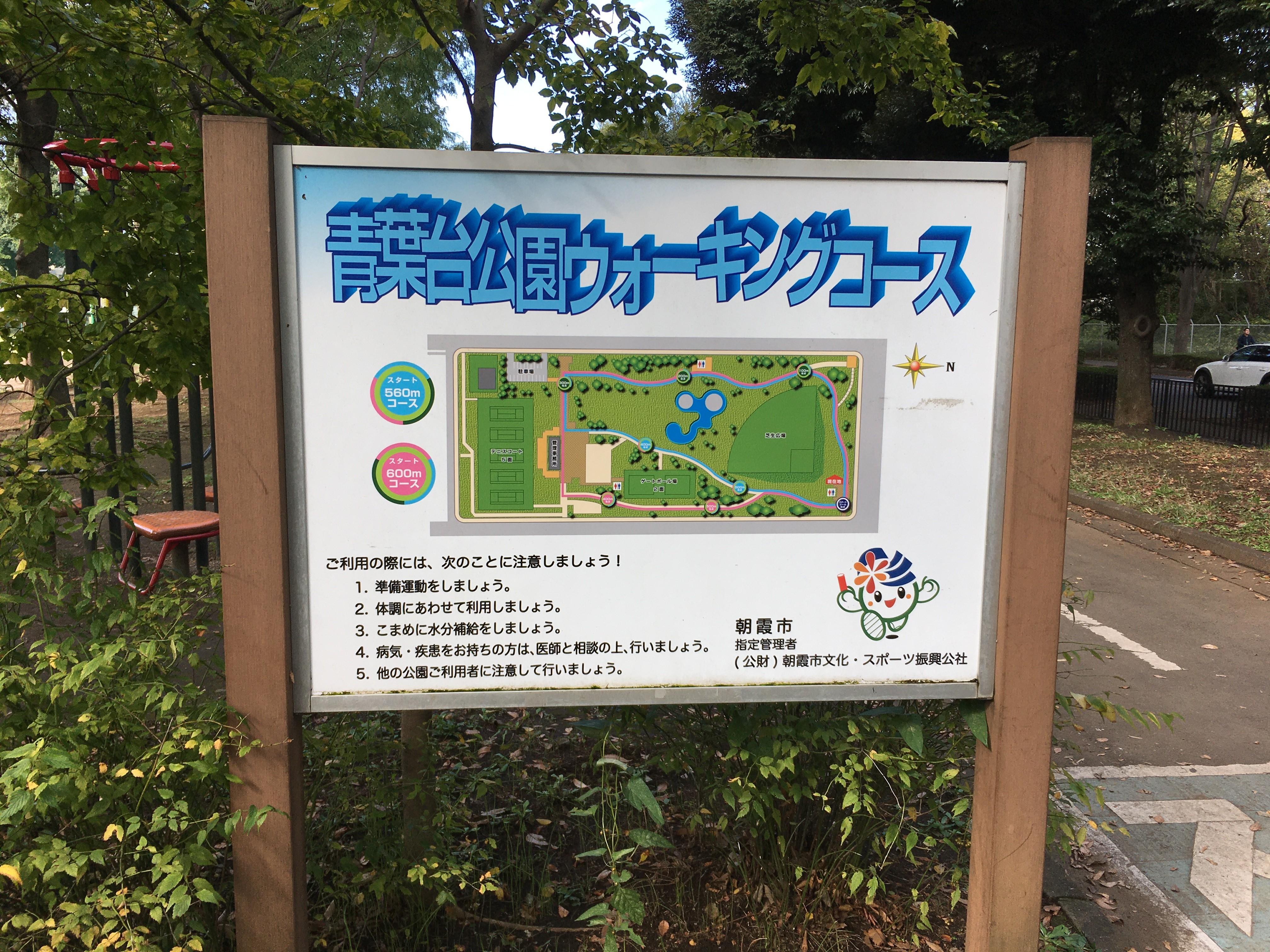 青葉台公園ウオーキングコース