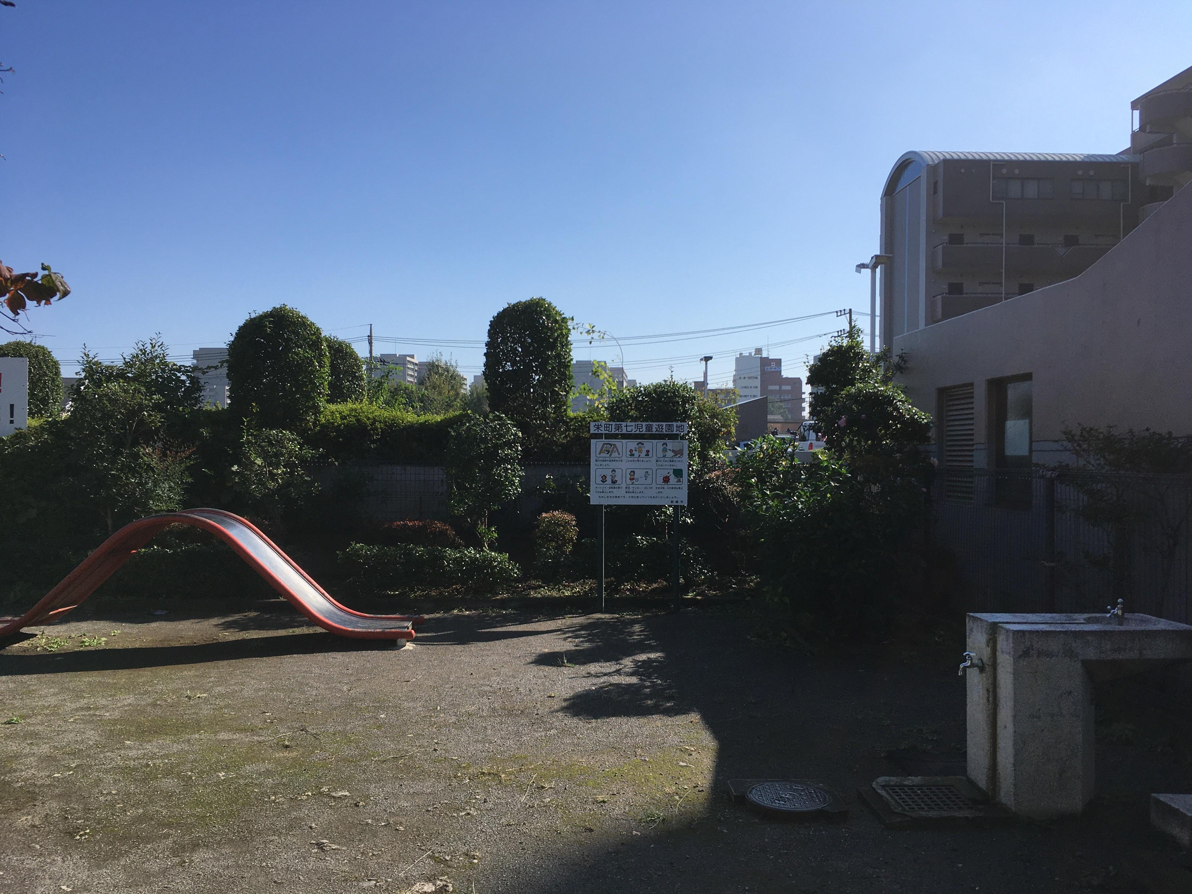 栄町第七児童遊園地