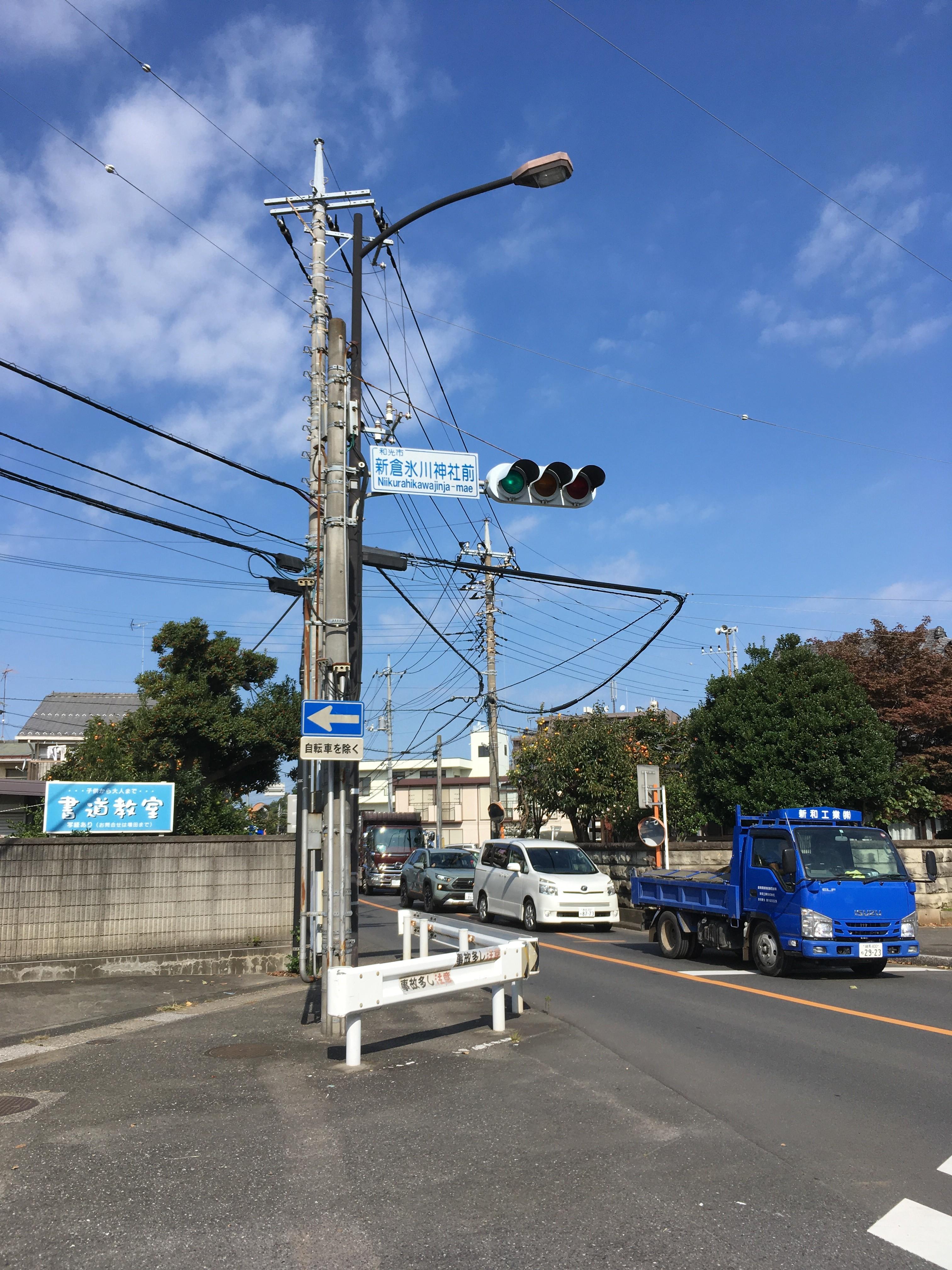 新倉氷川神社前交差点