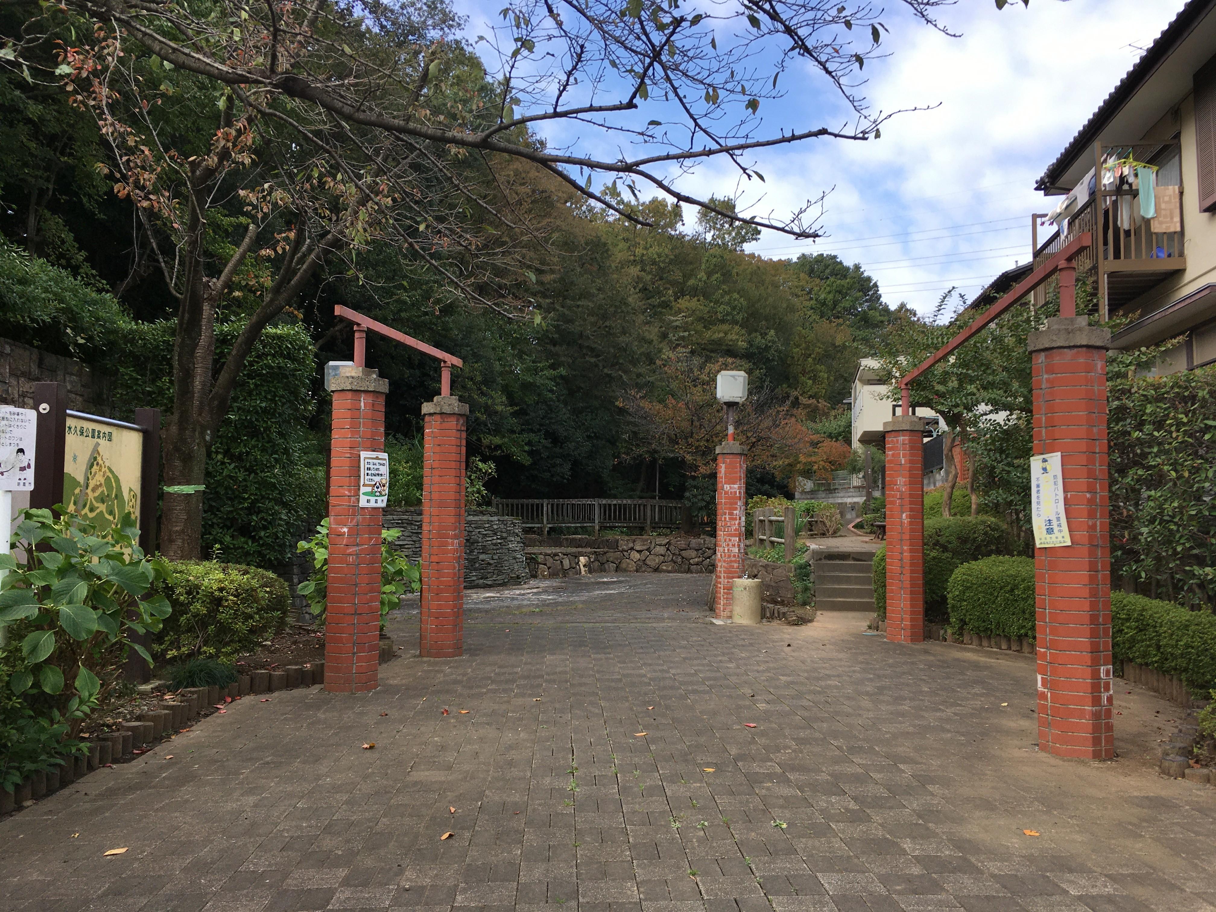 水久保公園