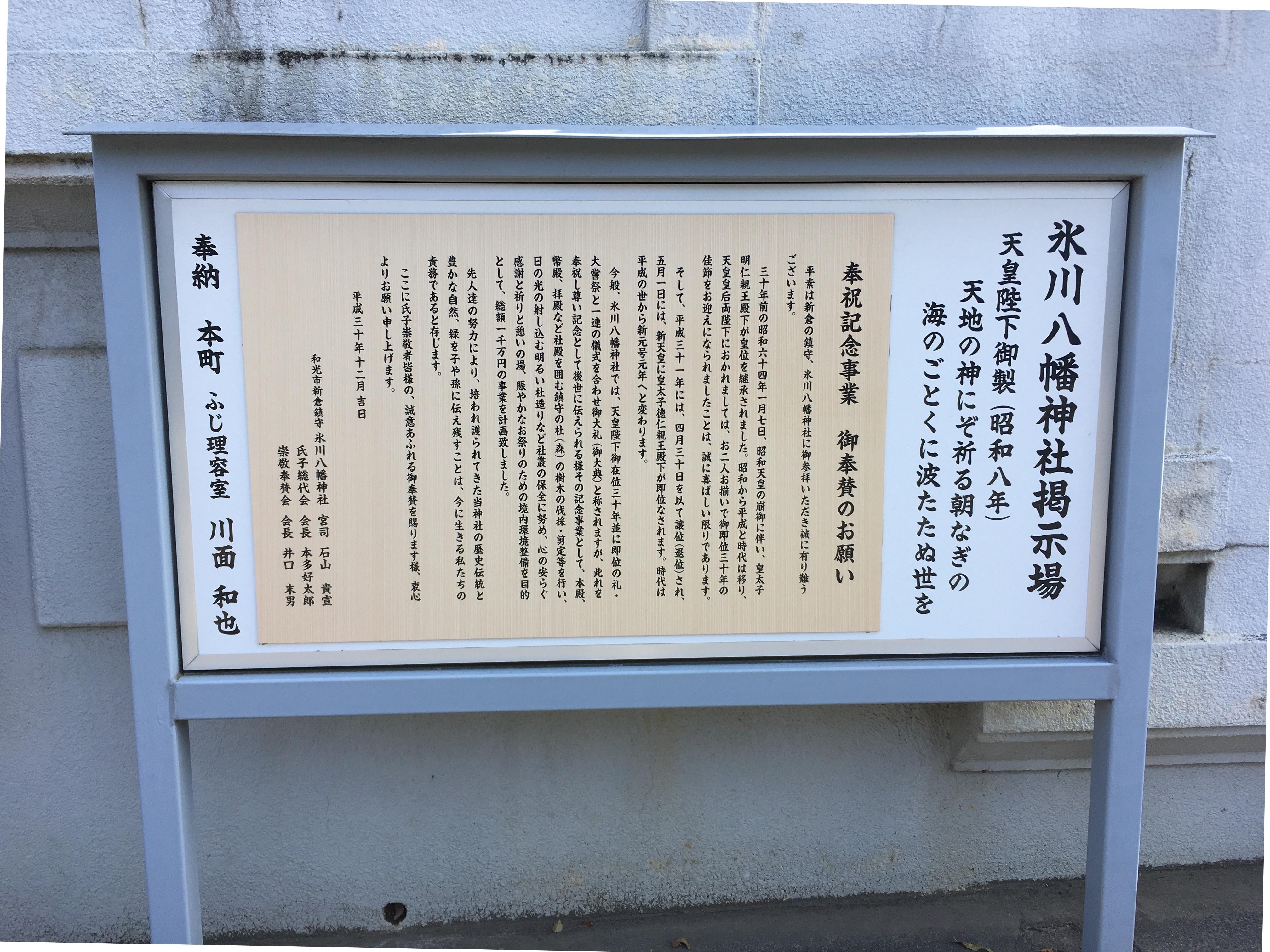 氷川八幡神社掲示場