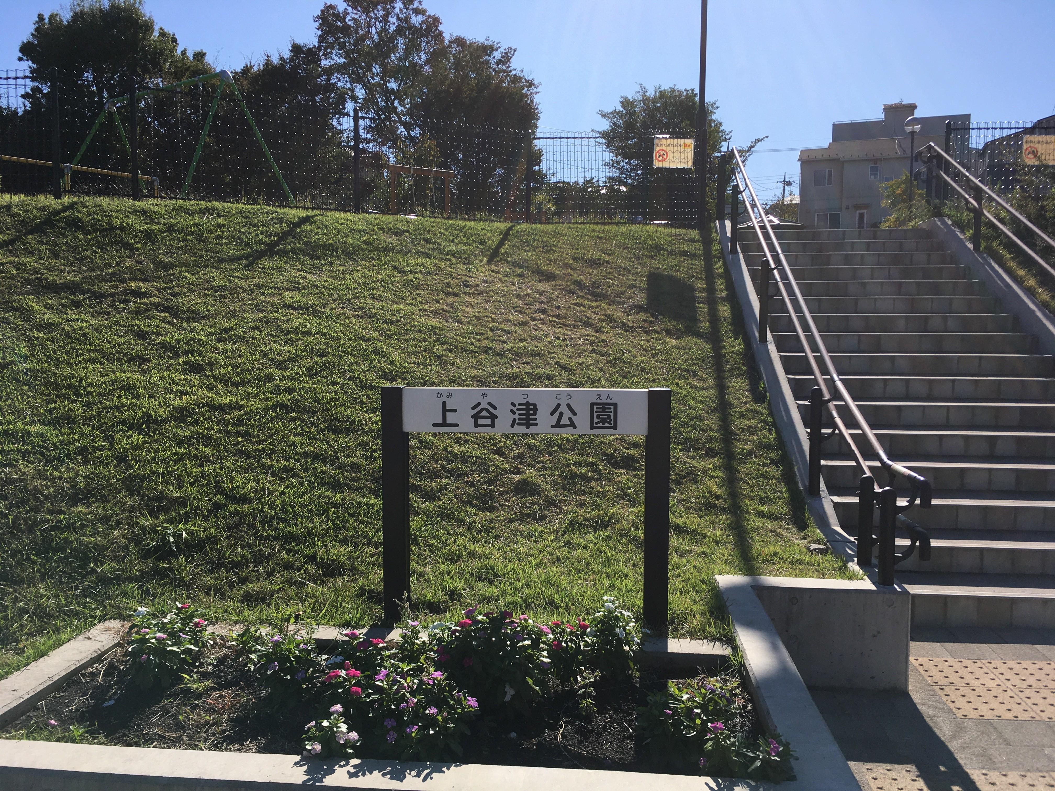 上谷津公園