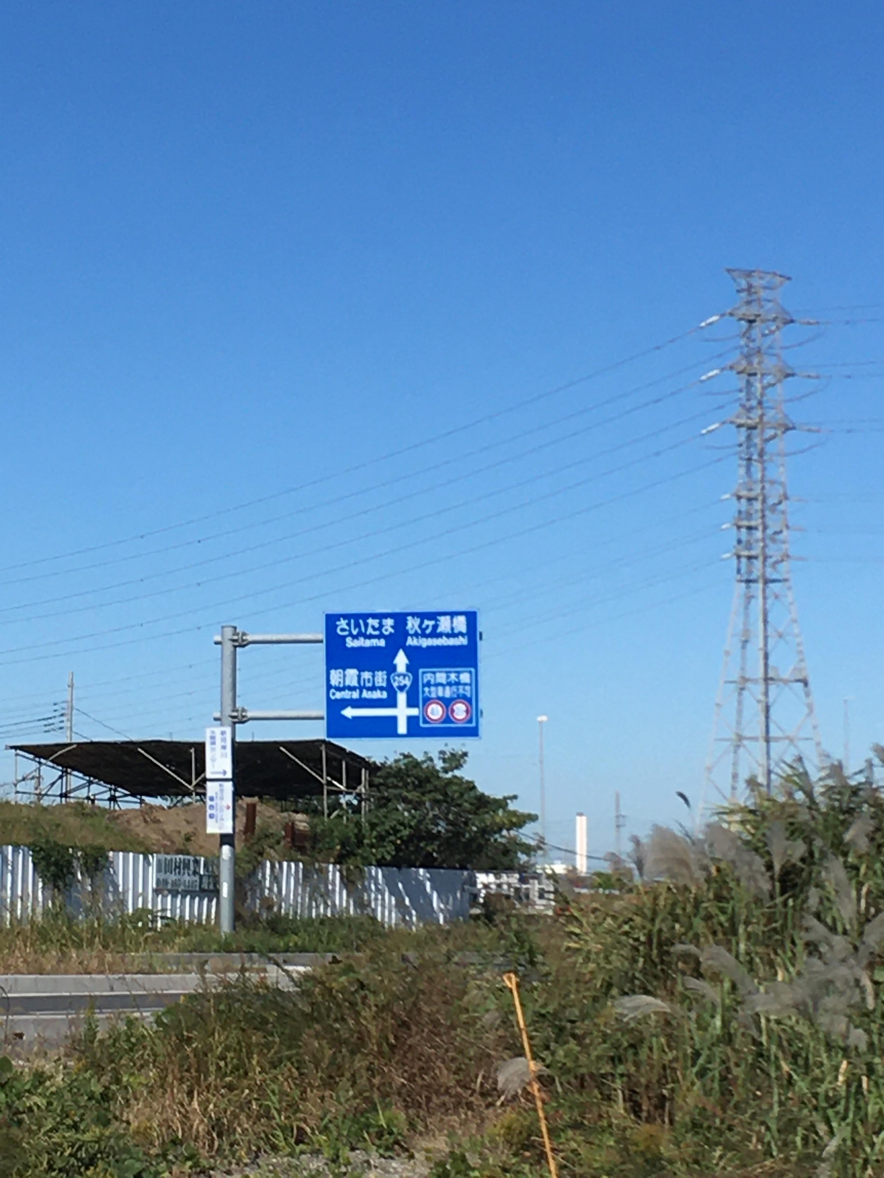 埼玉県荒川右岸下水道事務所周辺