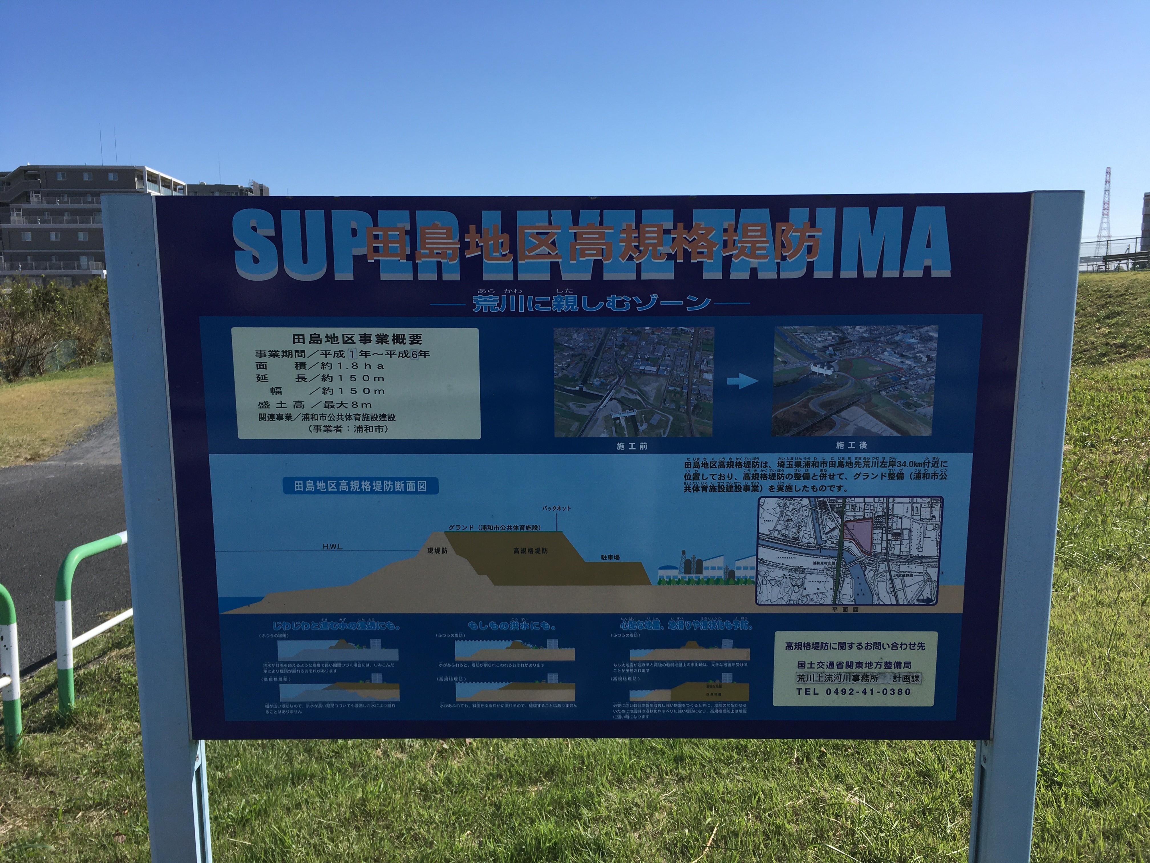 田島地区高規格堤防
