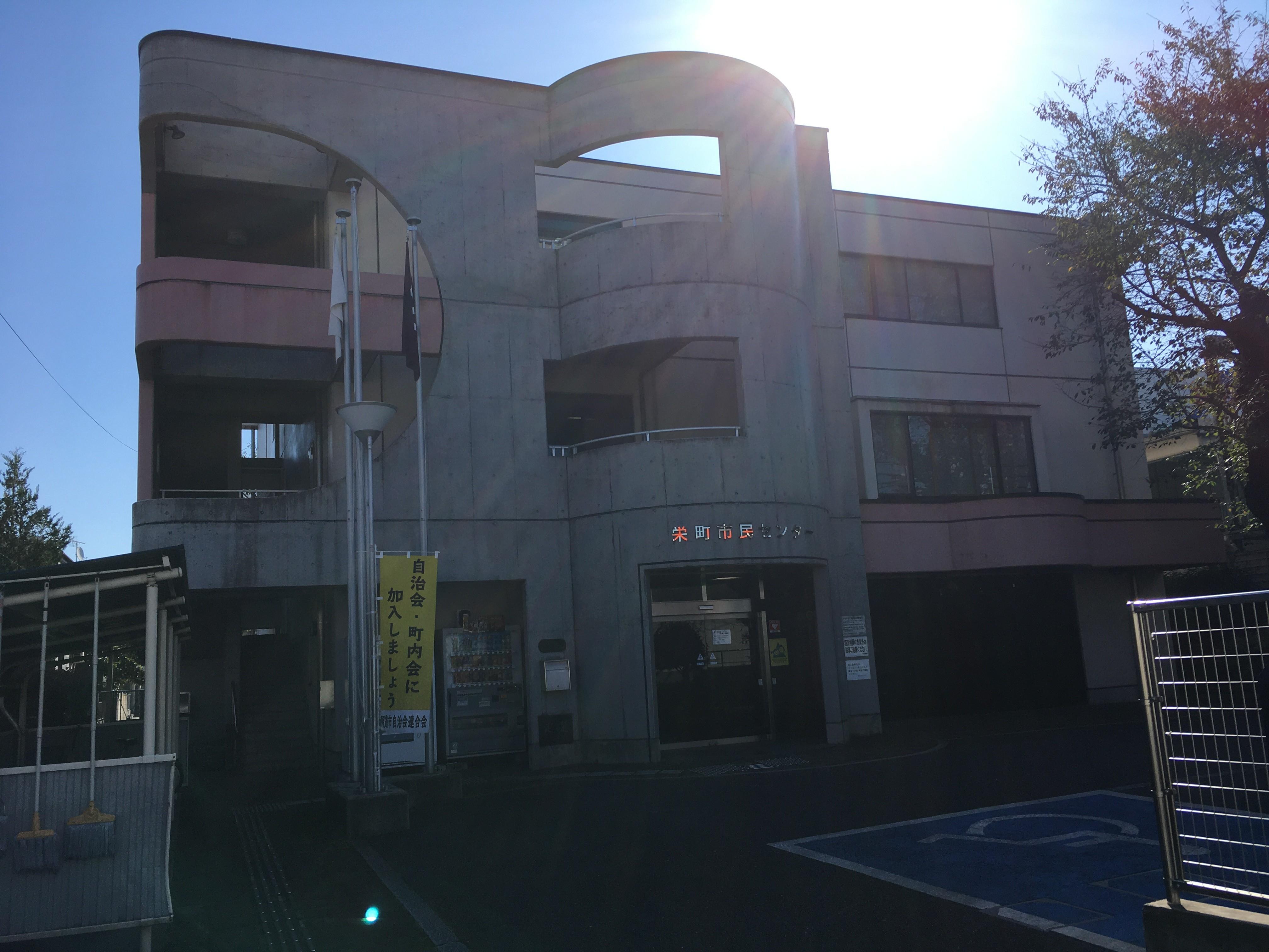 栄町市民センター