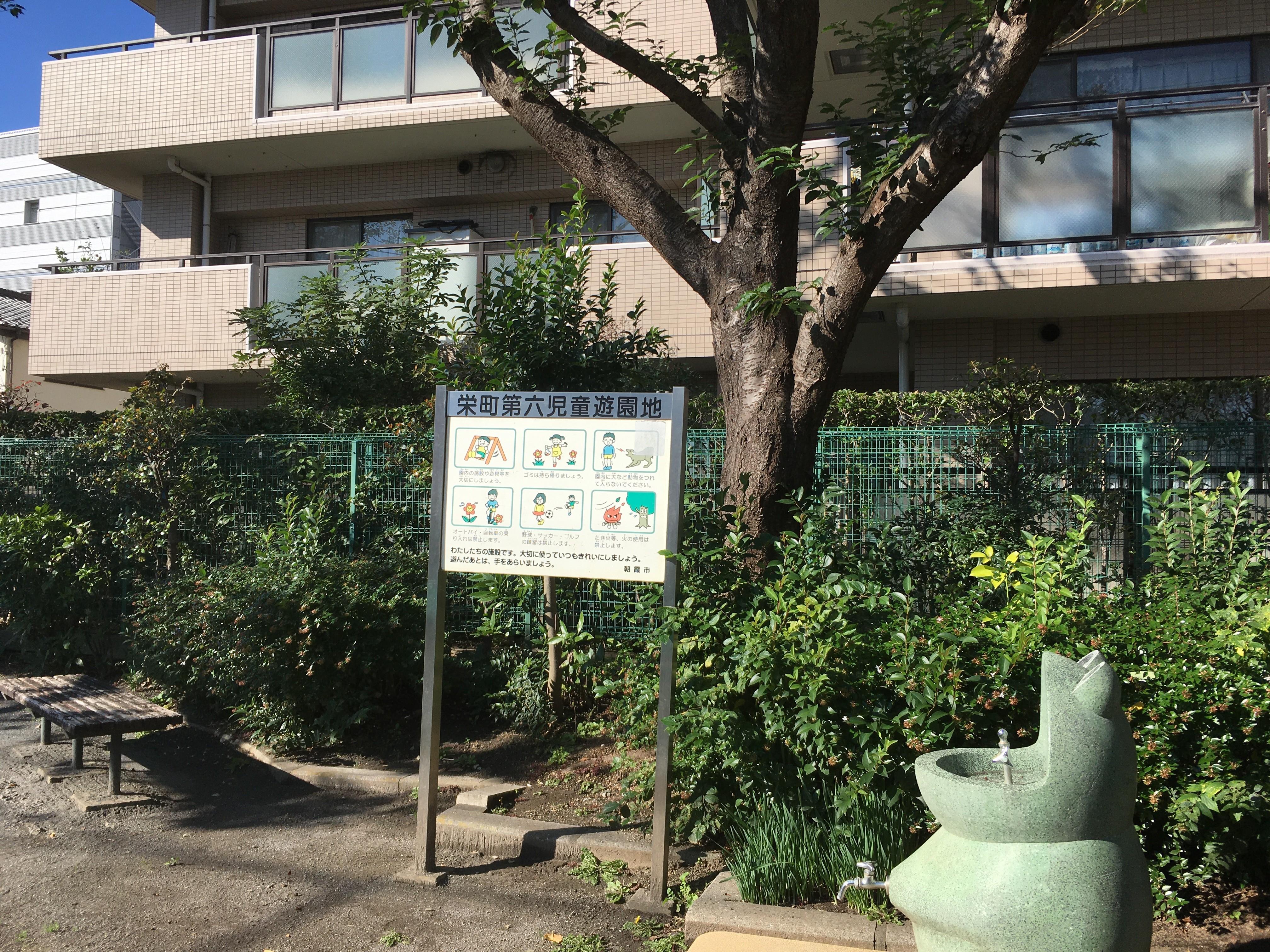 栄町第6児童遊園地