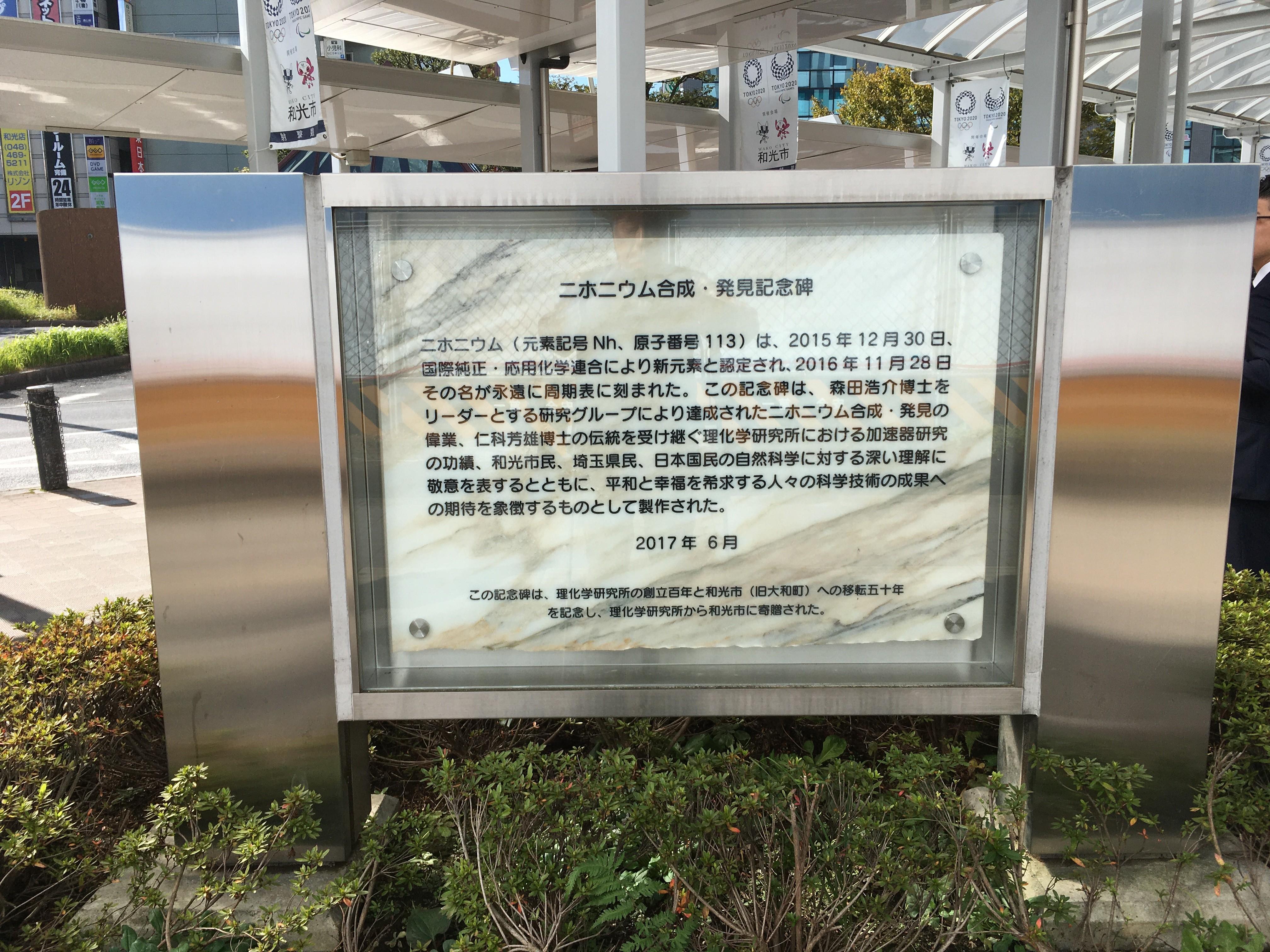 ニホニウム合成・発見記念碑