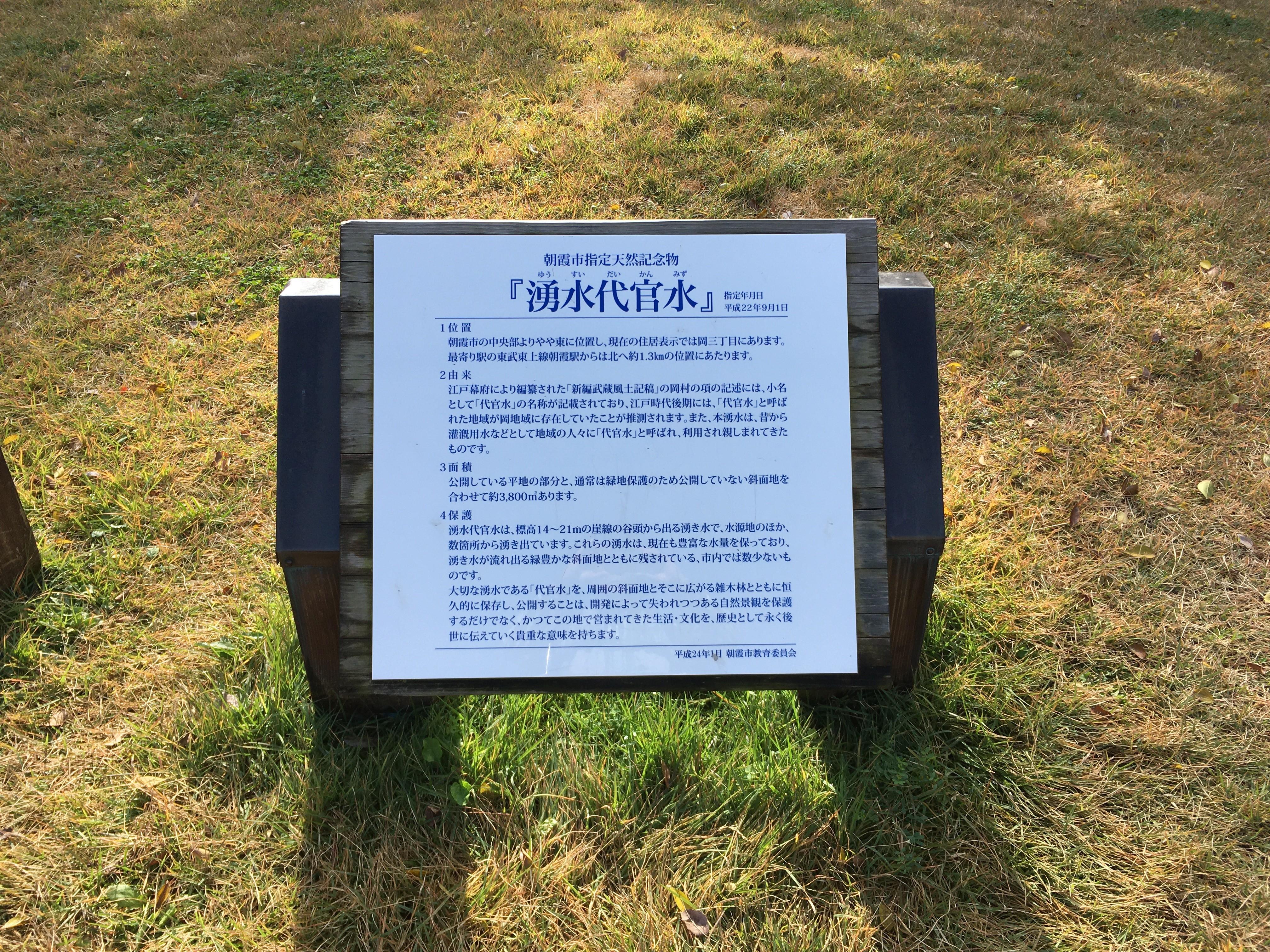 朝霞市指定天然記念物『湧水代官水』