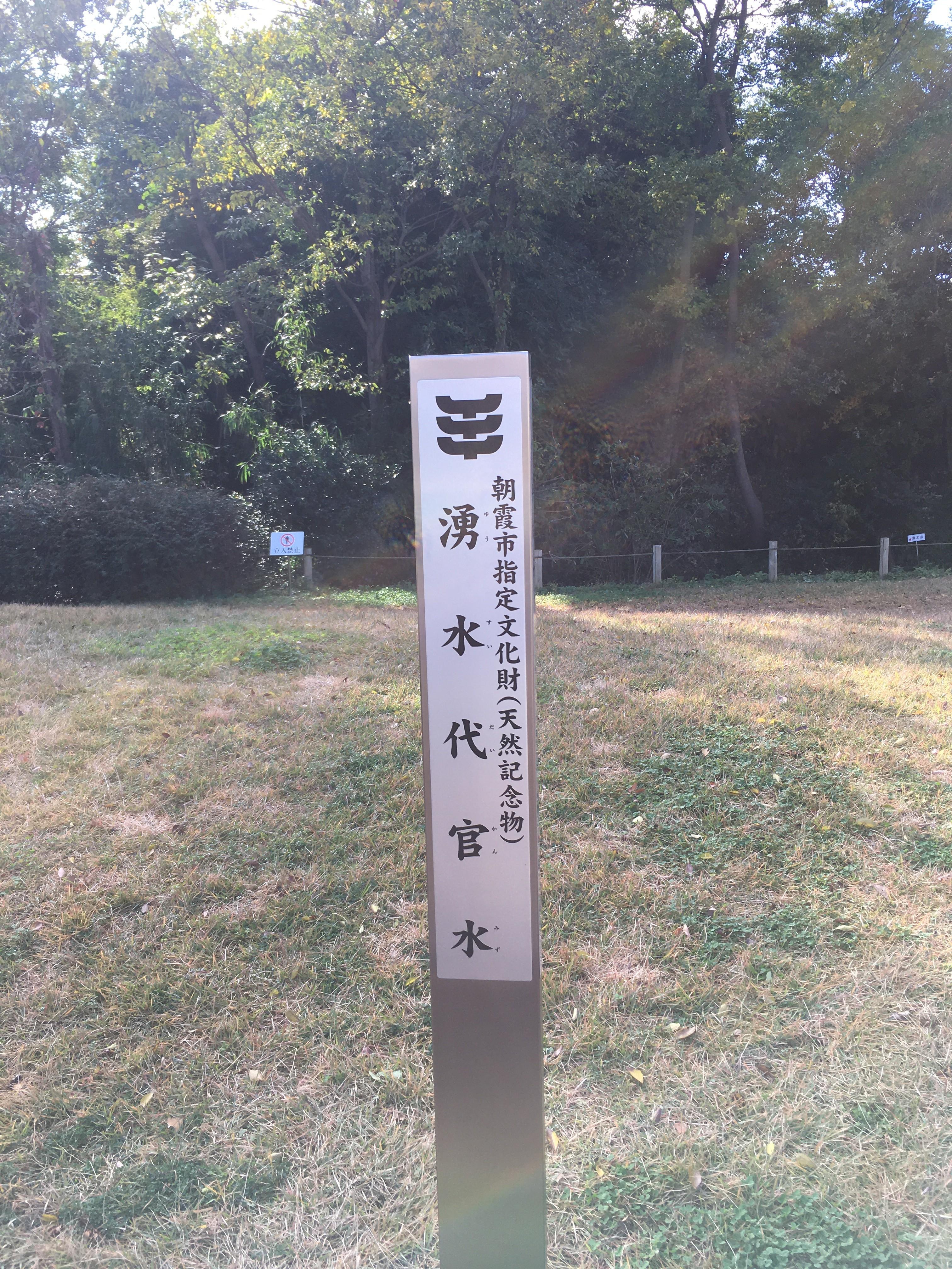朝霞市指定文化財(天然記念物)湧水代官水