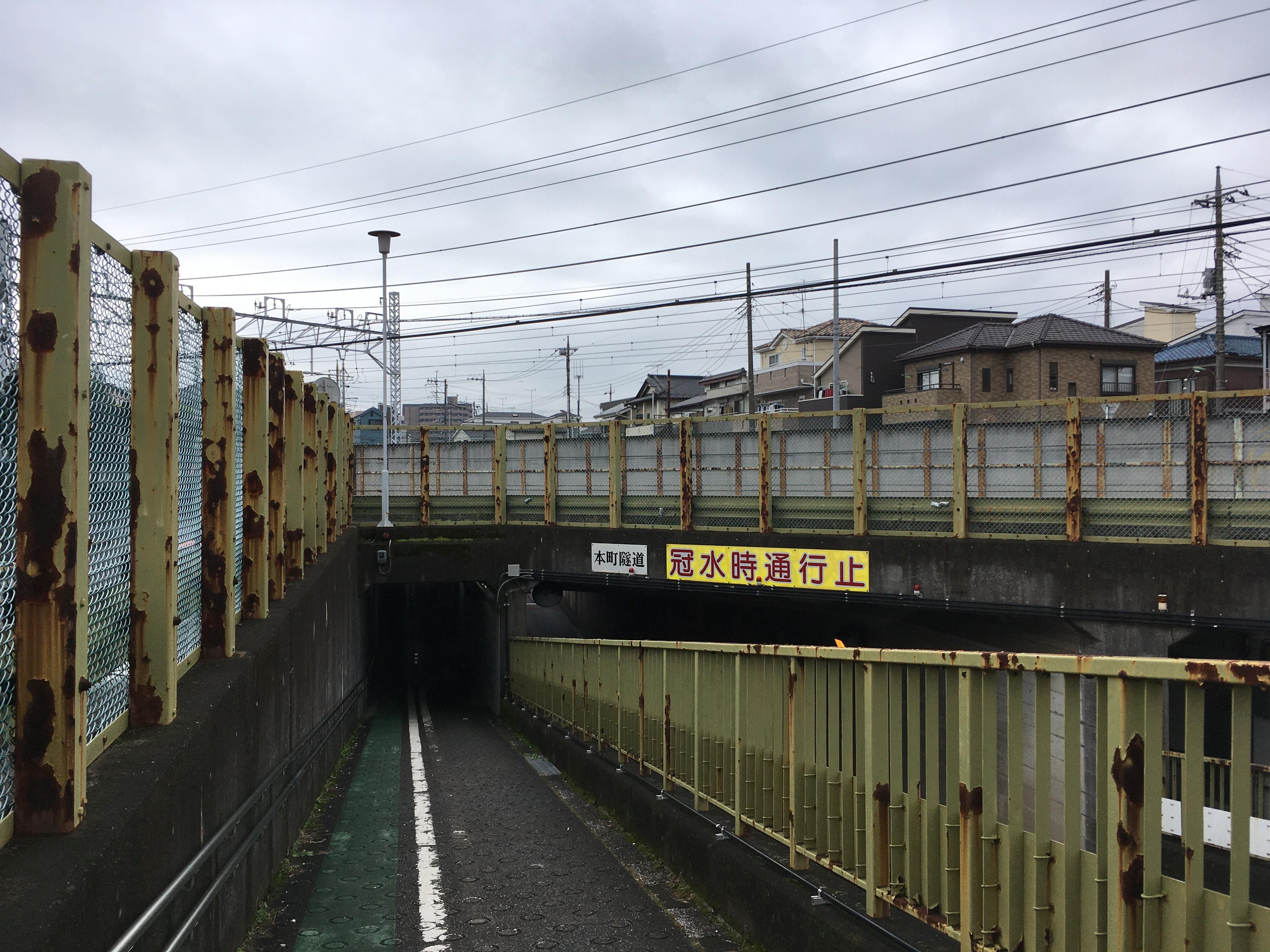 公園通り本町隊道(東武東上線高架下)