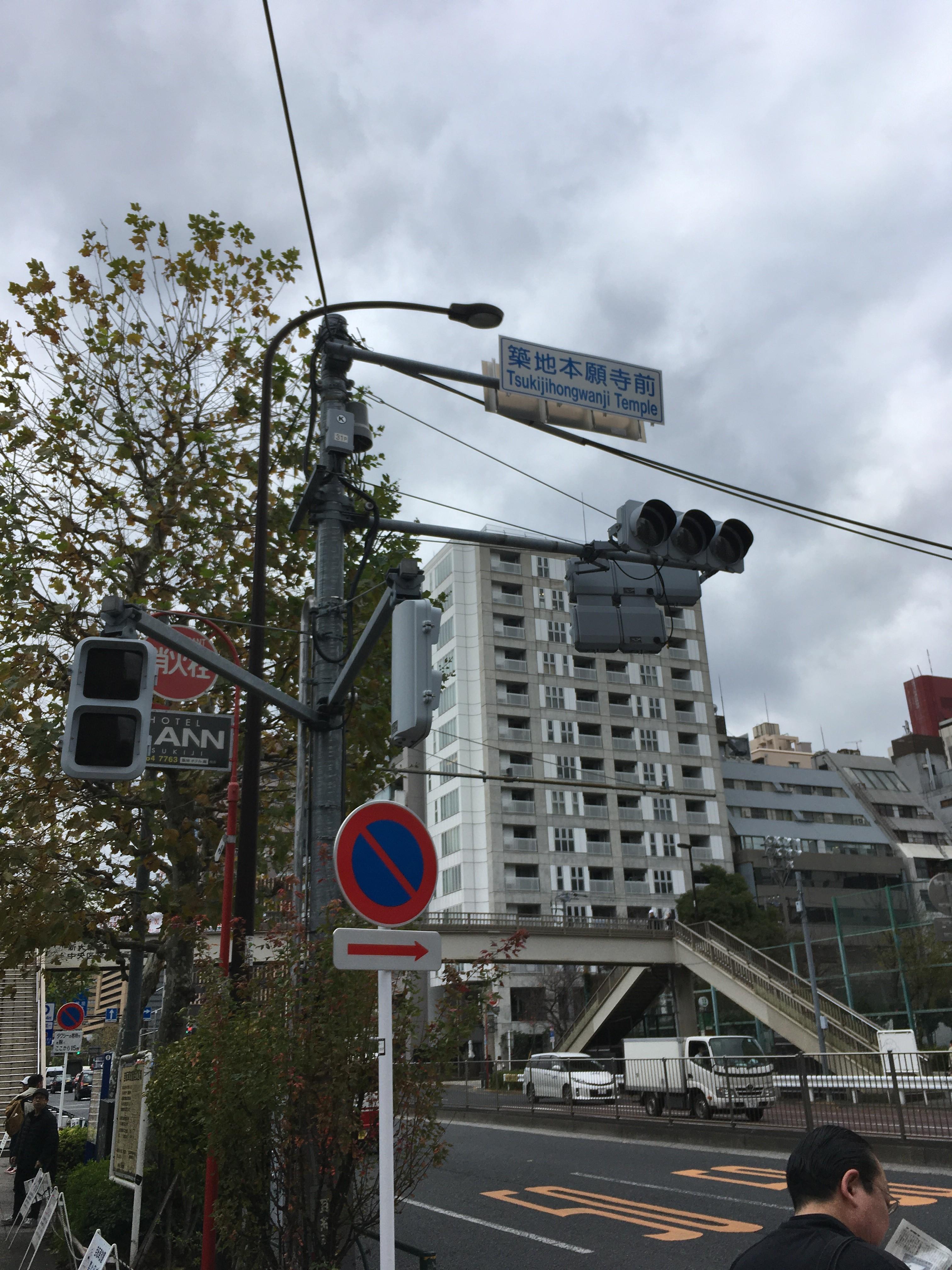 築地本願寺前(新大橋通り)